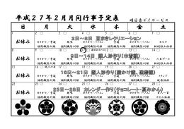 平成27年2月月間行事予定表 明日香デイサービス