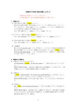 《独検2012年春4級を受験した方へ》 1 発音など 2 動詞の人称変化