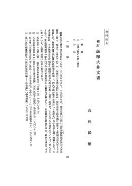 ~ 薩摩大井文書が世に現われてから、 二〇年がすぎた。 一 九六五年に