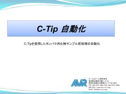 オートサンプラーによるC-Tip処理の完全自動化(pdf)