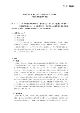 (121事例) - 日本医療安全調査機構