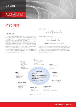 イオン液体カタログ - Sigma