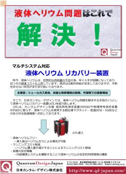 液体ヘリウム リカバリー装置 - 日本カンタム・デザイン株式会社
