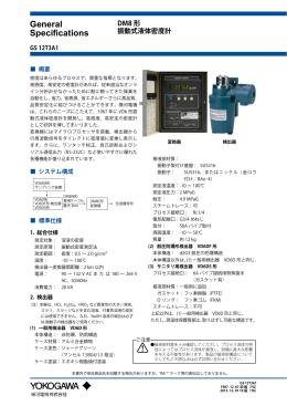 DM8形 振動式液体密度計