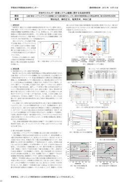 圧縮/吸収ハイブリッドサイクル空調機における吸収器内CO 2 /イオン液体