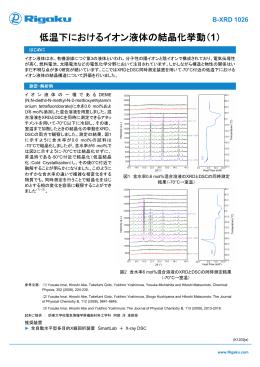 低温下におけるイオン液体の結晶化挙動(1)