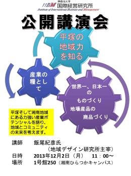 講師 飯尾紀彦氏 (地域デザイン研究所主宰) 日時 2013年12月2日(月