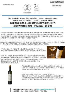 兵庫県産米特上山田錦 - おづ OZU maison du sake