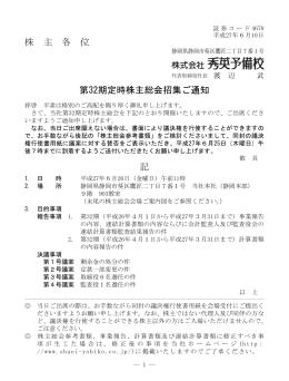 株 主 各 位 第32期定時株主総会招集ご通知 記