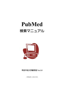 PubMed - 帝京平成大学