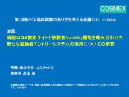 病院口コミ検索サイトと被験者feasibility機能を組み合わせ