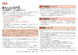 あんしんGPS Web検索サービス操作ガイド