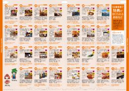 (1日乗車券特典)(PDF:745KB)