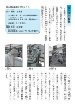 日本橋の装飾日本橋の装飾