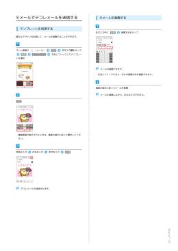 Xperia™ Z4 ユーザーガイド