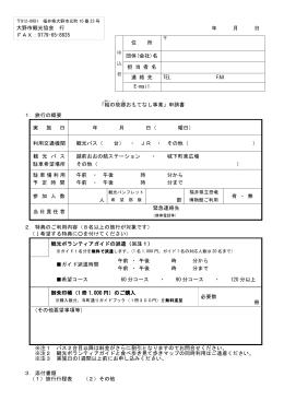 年 月 日 「結 の故郷 おもてなし事業」申請書 1.旅行
