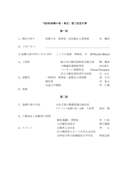 「(仮称)故郷の家・東京」着工記念行事 第一部 1、開会の祈り 崇實大学