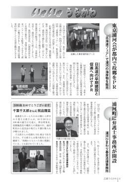 東京浦河会が都内で故郷をPR 浦河町に弁護士事務所が開設