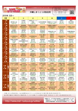 沖縄島くとぅば放送局番組表