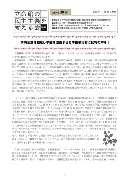 学内合意を軽視し学園を混迷させる学園執行部に批判の声 - j