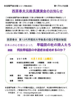 西原春夫元総長講演会のお知らせ