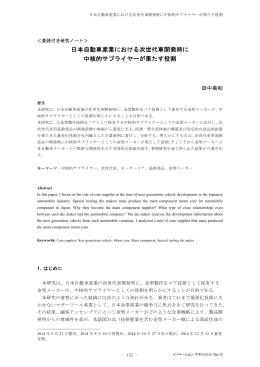 日本自動車産業における次世代車開発時に中核的サプライヤーが果たす