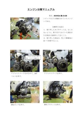 エンジン分解マニュアルのダウンロード(pdf)