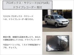 プロボックス・サクシード(NCP5#系) ドライブレコーダー 取付