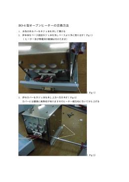 オーブンヒータの交換 (PDF形式、239KByte)