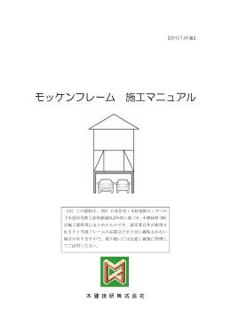 モッケンフレーム 施工マニュアル