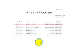 ケンちゃんズ会員規約 抜粋 - ケンちゃんズのホームページ