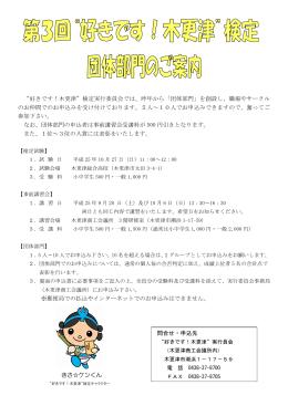 """きさ  ケンくん """"好きです!木更津""""検定実行委員会"""