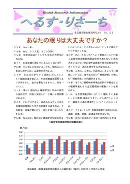 第23号 あなたの眠りは大丈夫ですか? (PDF形式, 372.98KB)