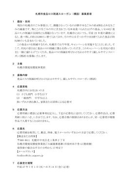 札幌市食品ロス削減スローガン(標語)募集要項 1 趣旨・目的 現在の