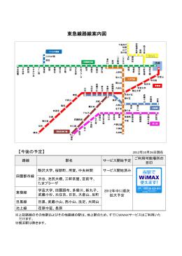 東急線路線案内図