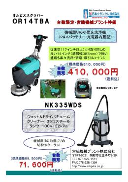 機械周りの小型床洗浄機 (24Vバッテリー・充電器