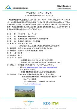 『ITMエアポートウォーキング』~大阪国際空港の周りを歩いてみよう!