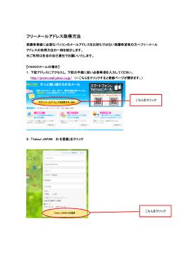 フリーメールアドレス取得方法 - 秋田大学教員免許状更新講習