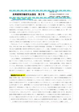 保育感情労働研究会通信 第2号 研究会通信