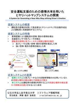 安全運転支援のための感情共有を用いた ヒヤリハットマップシステムの