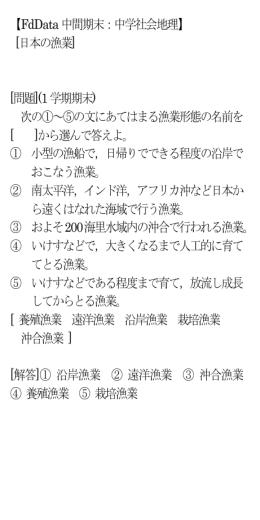 【FdData 中間期末:中学社会地理】 [日本の漁業] [問題](1 学期期末) 次