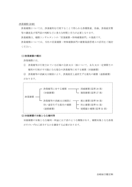 長崎総合鑑定   漁業補償(詳細) 漁業補償については、漁業権利を行使