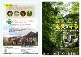世界でたったひとつの奄美を守る 奄美大島マングース防除事業