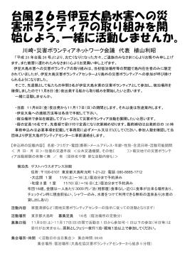 台風26号伊豆大島水害への災 害ボランティアの取り組みを開 始しよう