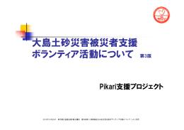 大島土砂災害被災者支援 ボランティア活動について 第3版