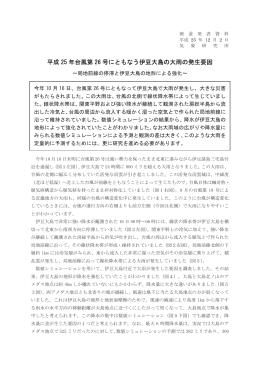 平成 25 年台風第 26 号にともなう伊豆大島の大雨の発生