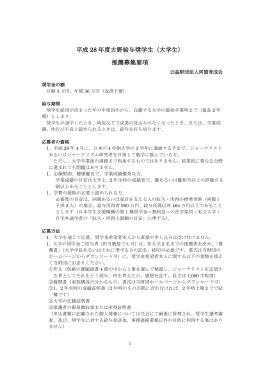 ダウンロード - 同盟育成会