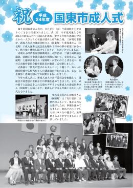 P4-祝国東市成人式[PDFファイル/897KB]