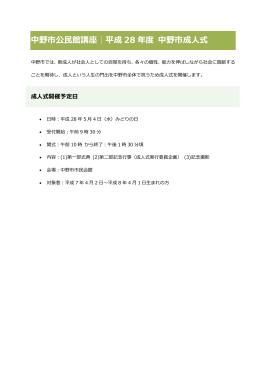 H28中野市成人式[PDF:275KB]