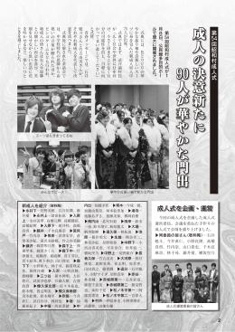 第54回昭和村成人式